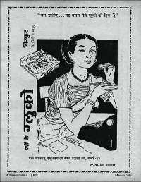 March 1960 Hindi Chandamama magazine page 5