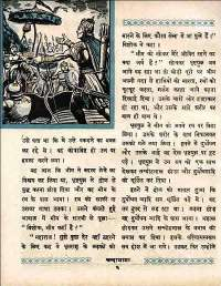 March 1960 Hindi Chandamama magazine page 24