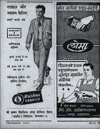 March 1960 Hindi Chandamama magazine page 12