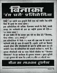 March 1960 Hindi Chandamama magazine page 7