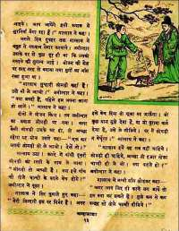 March 1960 Hindi Chandamama magazine page 81