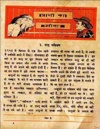 March 1960 Hindi Chandamama magazine page 75