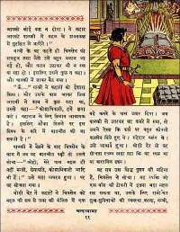March 1960 Hindi Chandamama magazine page 29