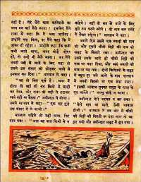 March 1960 Hindi Chandamama magazine page 86