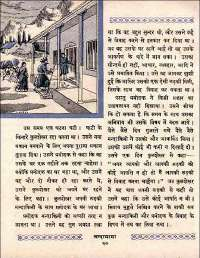March 1960 Hindi Chandamama magazine page 38