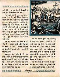 March 1960 Hindi Chandamama magazine page 21
