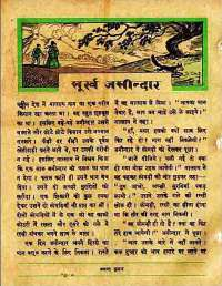 March 1960 Hindi Chandamama magazine page 80