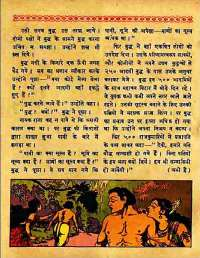March 1960 Hindi Chandamama magazine page 74