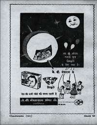 March 1960 Hindi Chandamama magazine page 18