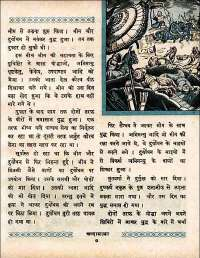 March 1960 Hindi Chandamama magazine page 25