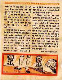 March 1960 Hindi Chandamama magazine page 78