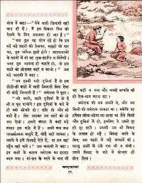 March 1960 Hindi Chandamama magazine page 37