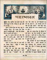 March 1960 Hindi Chandamama magazine page 20