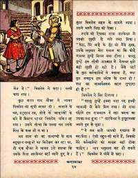 March 1960 Hindi Chandamama magazine page 32
