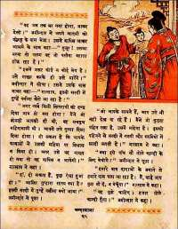 March 1960 Hindi Chandamama magazine page 83