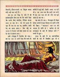 March 1960 Hindi Chandamama magazine page 30