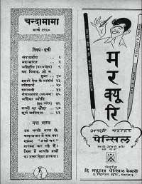March 1960 Hindi Chandamama magazine page 4