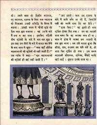 March 1960 Hindi Chandamama magazine page 46