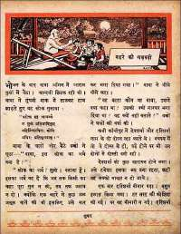 November 1960 Hindi Chandamama magazine page 107