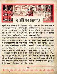 November 1960 Hindi Chandamama magazine page 51