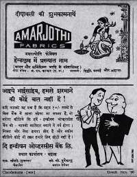 November 1960 Hindi Chandamama magazine page 14