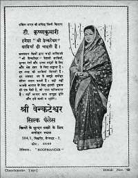 November 1960 Hindi Chandamama magazine page 119