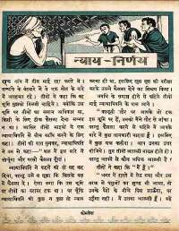 November 1960 Hindi Chandamama magazine page 88