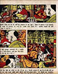 November 1960 Hindi Chandamama magazine page 72