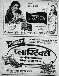 November 1960 Hindi Chandamama magazine page 122
