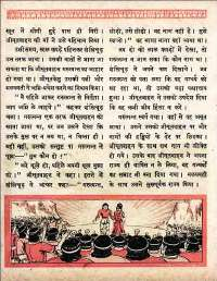 November 1960 Hindi Chandamama magazine page 58
