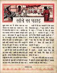 November 1960 Hindi Chandamama magazine page 59