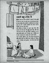 November 1960 Hindi Chandamama magazine page 120