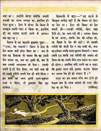 November 1960 Hindi Chandamama magazine page 82