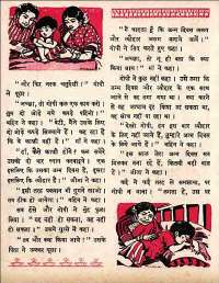 November 1960 Hindi Chandamama magazine page 36