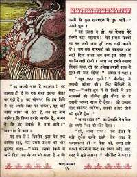 November 1960 Hindi Chandamama magazine page 30