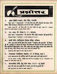 November 1960 Hindi Chandamama magazine page 112