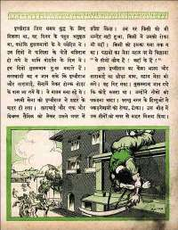 November 1960 Hindi Chandamama magazine page 105