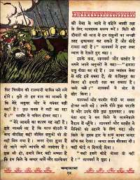 November 1960 Hindi Chandamama magazine page 32