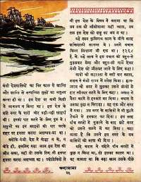 November 1960 Hindi Chandamama magazine page 44