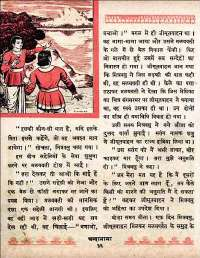 November 1960 Hindi Chandamama magazine page 54