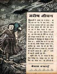November 1960 Hindi Chandamama magazine page 76