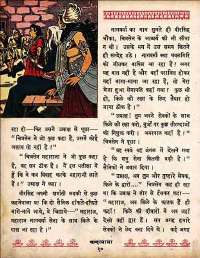 November 1960 Hindi Chandamama magazine page 28