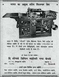 November 1960 Hindi Chandamama magazine page 8