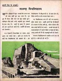 November 1960 Hindi Chandamama magazine page 109