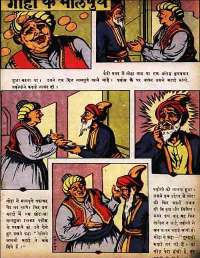 November 1960 Hindi Chandamama magazine page 91