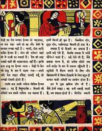 November 1960 Hindi Chandamama magazine page 96