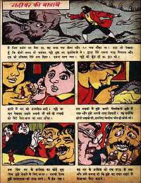 November 1960 Hindi Chandamama magazine page 47