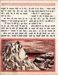 November 1960 Hindi Chandamama magazine page 62