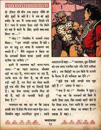 November 1960 Hindi Chandamama magazine page 29
