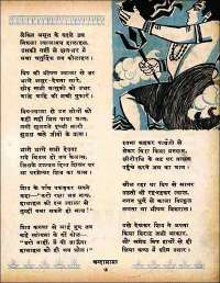 November 1960 Hindi Chandamama magazine page 25